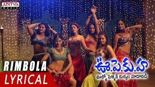 Rimbola Lyrical || U PE KU HA Telugu Movie || Rajendra Prasad || Bhrammanandam - ADITYAMUSIC