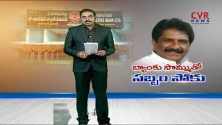 బ్యాంకు సొమ్ముతో సబ్బం సోకు | Visakha Co operative bank Issued Notices to Sabbam Hari | CVR News - CVRNEWSOFFICIAL