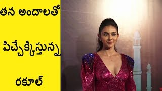 Rakul Preet Singh Speaks At Femina Miss India 2018 Launch Party | అందాలతో పిచ్చెక్కిస్తున్నరకూల్! - RAJSHRITELUGU
