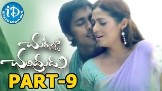 Chukkallo Chandrudu Full Movie Part 9 || Siddharth, Sada, Saloni, Charmy || Siva Kumar || Chakri - IDREAMMOVIES