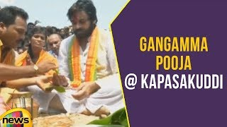 Janasena Chief Pawan Kalyan Porata Yatra, Gangamma Pooja at Kapasakuddi on Day 1 | Mango News - MANGONEWS