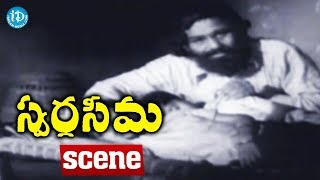 Swarga Seema Movie Climax Scene || Chittor V. Nagaiah, B. Jayamma, Bhanumathi - IDREAMMOVIES