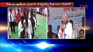 CPM Sitaram Yechury Speech at Mahabubbad | Election Campaign | CVR News - CVRNEWSOFFICIAL