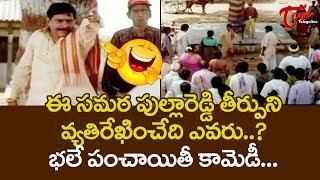 ఈ సమర పుల్లారెడ్డి తీర్పుని వ్యతిరేకించేది ఎవరు.. పంచాయతీ కామెడీ | Telugu Comedy Scenes | NavvulaTV - NAVVULATV