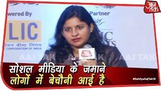 Aditi Maheshwari - Social Media Detox की ज़रुरत |  #SahityaAajTak18 - AAJTAKTV