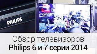 Обзор телевизоров Philips 6 и 7 серии 2014 года