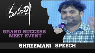 Lyricist Shreemani Speech - Maharshi Grand Success Meet Event - DILRAJU