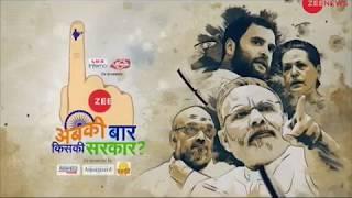 Result Breaking: Congress leads in Rajasthan, reaches majority mark - ZEENEWS