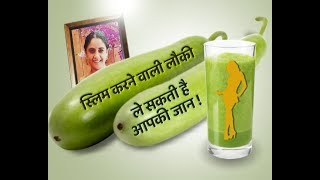 Pune: 42-year-old woman dies of brain hemorrhage after drinking bottle gourd juice - ABPNEWSTV