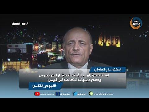 اليوم الثامن | علي الخلاقي: استخدام ترامب للفيتو ضد قرار الكونجرس يدعم عمليات التحالف في اليمن