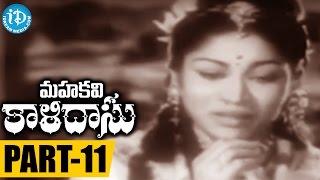 Mahakavi Kalidasu Movie Part 11 || ANR || SV Ranga Rao || Sriranjani || Kamalakar Kameswara Rao - IDREAMMOVIES