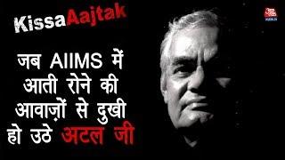 जब AIIMS में आती रोने की आवाज़ों से दुखी हो उठे Atal जी | Atal Bihari Vajpayee - AAJTAKTV