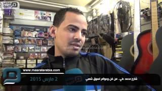 فيديو| شارع محمد علي.. من قِبلة الفنانين إلى مرتع الباعة الشقيانين