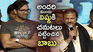 Mohan Babu Gives Strong Warning To Manchu Vishnu @ Luckunnodu Movie Audio Launch | TFPC - TFPC