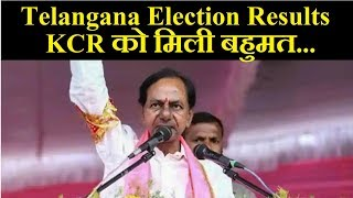 Telengana Assembly Election Results 2018 LIVE: KCR leads in the state - ITVNEWSINDIA
