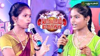 Yaavarum Kelir 21-05-2017 –  PuthuYugam TV Show