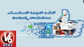 Craze For Social Media Increases Among Leaders - V6NEWSTELUGU