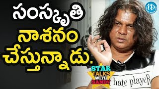 RGV Is Spoiling Our Culture - Rakesh Master || Star Talks With Sandy - IDREAMMOVIES