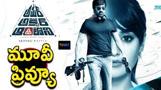 Amar Akbar Anthony Movie Preview | Ravi Teja | Ileana D'Cruz | #AAA First Review | TVNXT Hotshot - MUSTHMASALA