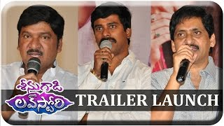 Seenu Gaadi Love Story Movie Trailer Launch   Udhayanidhi Stalin   Nayantara - SRIBALAJIMOVIES