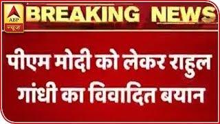Rahul Gandhi calls PM Modi 'Commander in Thief' - ABPNEWSTV