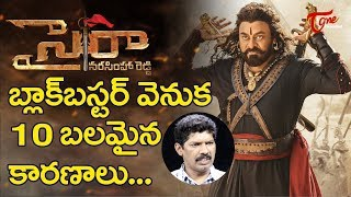 Top 10 Reasons behind Blockbuster SYE RAA | By Sr Journalist Yagna Murthy | TeluguOne - TELUGUONE