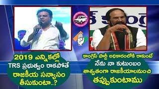 KTR VS Uttam Kumar Reddy | KTR Challenge To Uttam Kumar Before Telangana Elections | TVNXT Hotshot - MUSTHMASALA