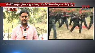 Maoists Effect on Telangana Polls : 13th Constituencies Identify | CVR NEWS - CVRNEWSOFFICIAL