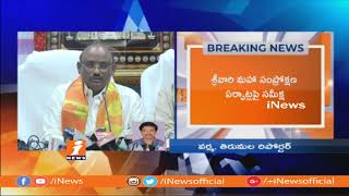 TTD Board Meeting Ends | Discuss On Maha Samprokshanam | iNews - INEWS