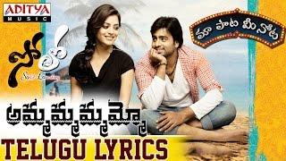 "Ammamamamoo Song With Telugu Lyrics ||""మా పాట మీ నోట""|| Solo Songs - ADITYAMUSIC"
