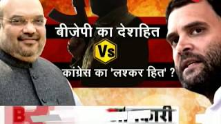 Has Jammu's development funding distributed among stone pelters of Kashmir? Watch special debate - ZEENEWS