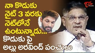 Allu Aravind Speech In India Joy Event At Hyderabad | TeluguOne - TELUGUONE