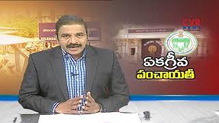 Special focus On Telangana Gram Panchayat Elections 2018 Schedule | CVR NEWS - CVRNEWSOFFICIAL