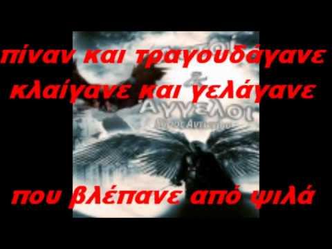 Εύρος Αντωνίου - Αετοί και Άγγελοι (στίχοι)