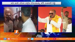 I Will Not Attend To No Confidence Motion Discussion In Parliament | JC Diwakar Reddy | iNews - INEWS