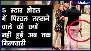 दिल्ली के 5 स्टार होटल में पिस्टल लहराने बीएसपी नेता के बेटे आशीष की क्यों नहीं हुई अबतक गिरफ्तार - ITVNEWSINDIA