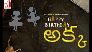 Happy Birthday Akka || Telugu Short Film || Quick Telugu - YOUTUBE