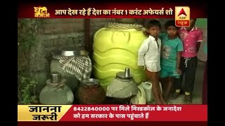 Ghanti Bajao: Report that reveals people suffering from water scarcity in six states - ABPNEWSTV