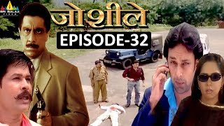 Joshiley Hindi Serial Episode-32 | Deep Dhillon, Seeraj, Shalini Kapoor | Sri Balaji Video - SRIBALAJIMOVIES