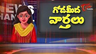 Goda Meeda Varthalu | Politics and Humour 05 - TELUGUONE