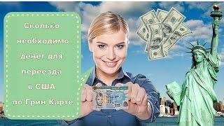 Сколько нужно денег для переезда в США по Грин Карте. Интервью с Анной