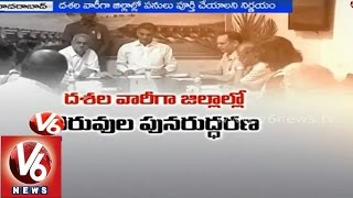 TRS government decided to complete restoration of lakes in state - V6NEWSTELUGU