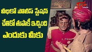 వీధికో పోలీస్ స్టేషన్, చేతికో తుపాకీ ఇచ్చింది ఎందుకు మీకు | Ultimate Movie Scenes | TeluguOne - TELUGUONE