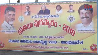 AP CM Chandrababu Naidu Attending Pratibha Awards 2018 at Ongole | CVR News - CVRNEWSOFFICIAL