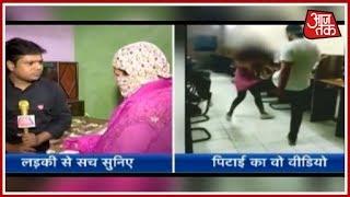 पुलिसवाले के बेटे ने क्यों मारे लात-घूंसे? दिल्ली के पीड़ित लड़की ने आजतक से की बात | Exclusive - AAJTAKTV