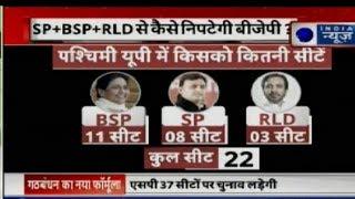 SP+BSP+RLD से कैसे निपटेगी BJP ? गठबंधन का नया फॉर्मूला - ITVNEWSINDIA