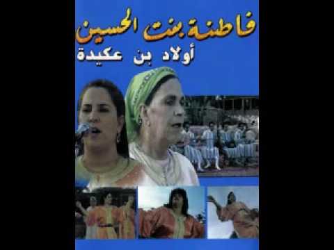 Fatna Bent Lhoucine et Oulad Ben Aguida - Tool Ala Dat