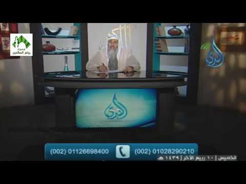 أهل الذكر (202) قناة الندى للشيخ مصطفى العدوي 28-12-2017