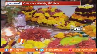 Bathukamma Festival Celebrations In Hyderabad | iNews - INEWS