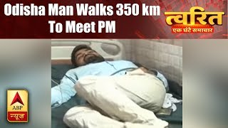 Twarit Dukh: Man walks from Odisha to Delhi to remind PM of his promises - ABPNEWSTV